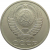 СССР 50 копеек 1984 XF