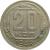 СССР 20 копеек 1942 VF