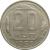 СССР 20 копеек 1955 XF