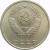 СССР 20 копеек 1962 AU