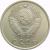 СССР 20 копеек 1977 AU