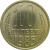 СССР 10 копеек 1985 UNC