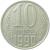 СССР 10 копеек 1990 М XF