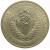 СССР 1 рубль 1974  AU-UNC