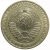 СССР 1 рубль 1982  AU-UNC