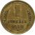 СССР 1 копейка 1939