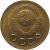 СССР 1 копейка 1948