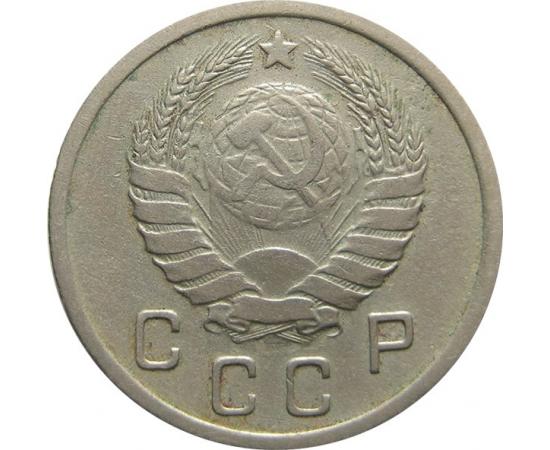 СССР 10 копеек 1940 XF-VF