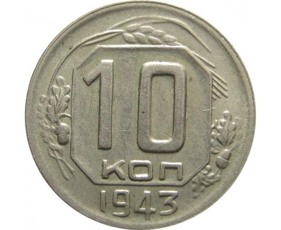 СССР 10 копеек 1943 VF