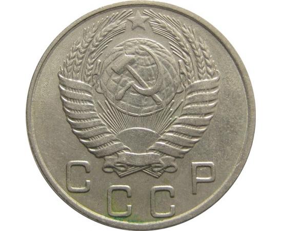 СССР 10 копеек 1955 AU