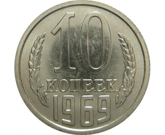 СССР 10 копеек 1969 UNC