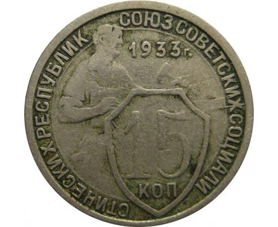 СССР 15 копеек 1933 VG