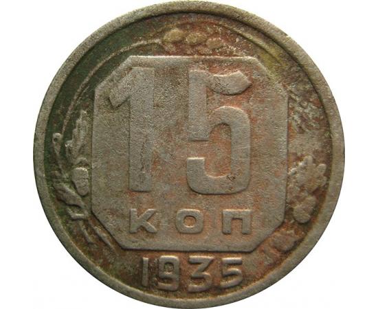 СССР 15 копеек 1935 F