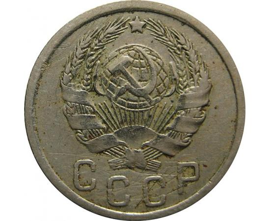 СССР 15 копеек 1936 F