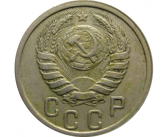 СССР 15 копеек 1938 VF