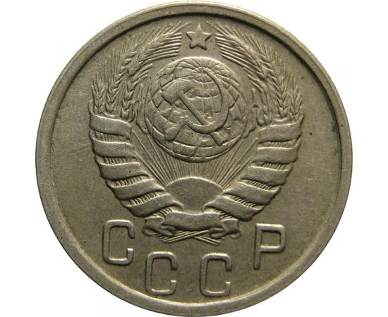 СССР 15 копеек 1943 XF