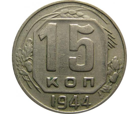 СССР 15 копеек 1944 VF