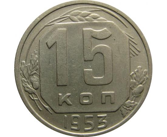 СССР 15 копеек 1953 XF