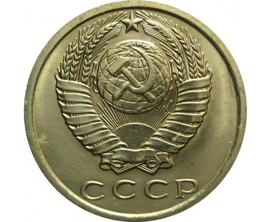СССР 15 копеек 1980 AU