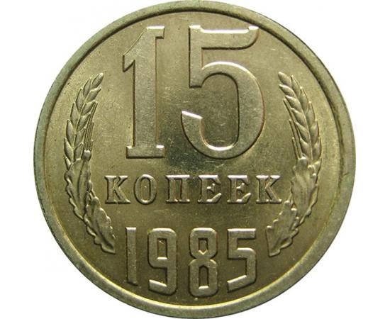 СССР 15 копеек 1985 AU