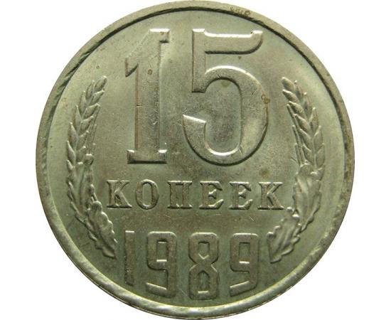 СССР 15 копеек 1989 UNC