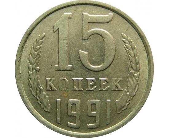 СССР 15 копеек 1991 М UNC