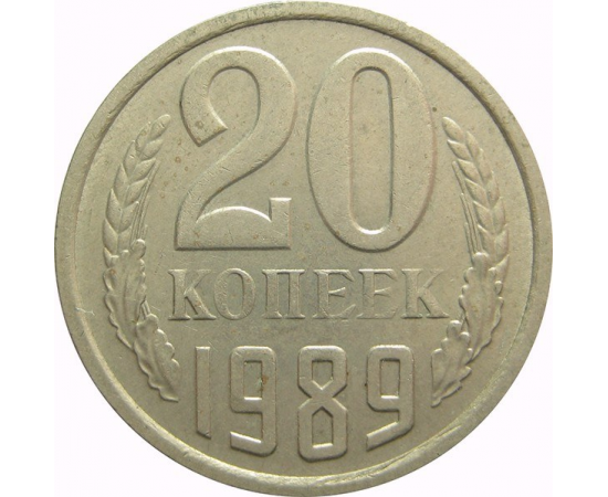 СССР 20 копеек 1989 AU-XF