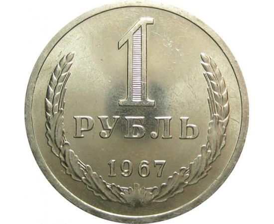 СССР 1 рубль 1967 UNC