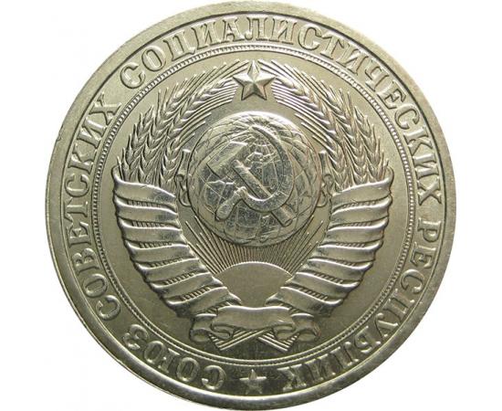 СССР 1 рубль 1986 aUNC