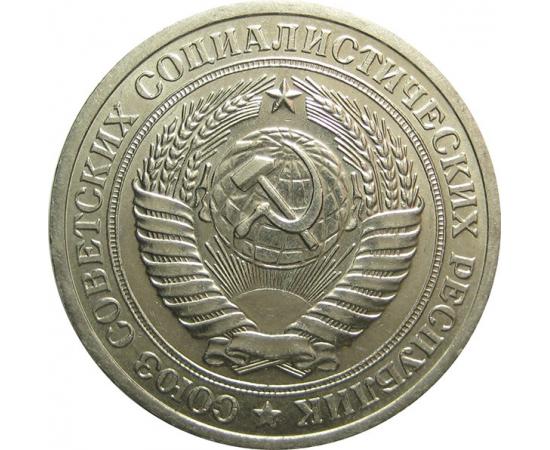 СССР 1 рубль 1972 UNC