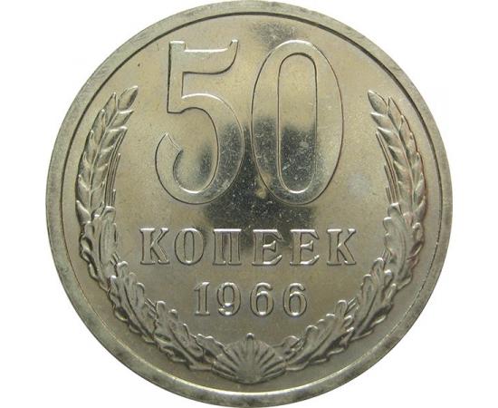 СССР 50 копеек 1966 AU