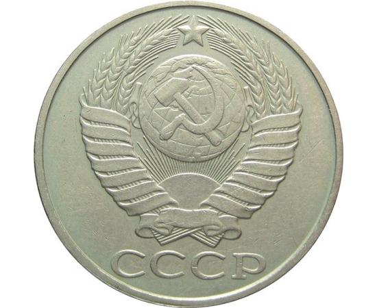 СССР 50 копеек 1987 XF