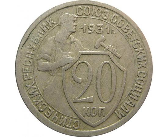 СССР 20 копеек 1931 VF