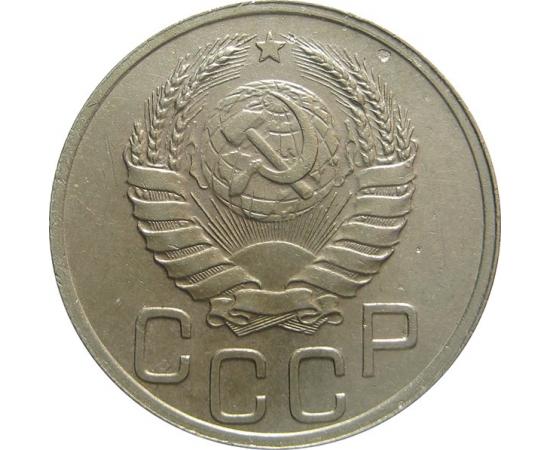 СССР 20 копеек 1938 AU-XF