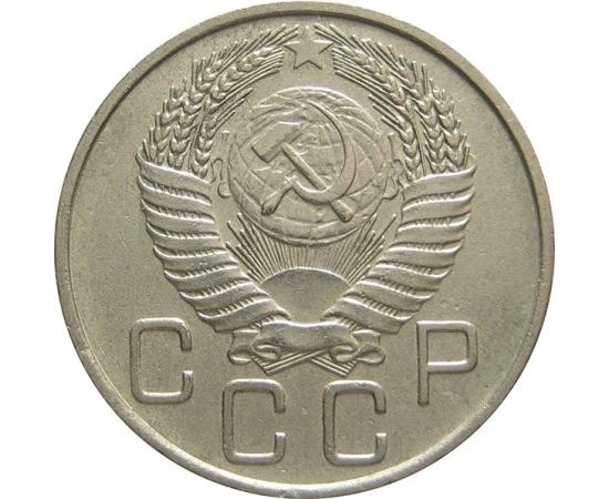 СССР 20 копеек 1956 XF-VF