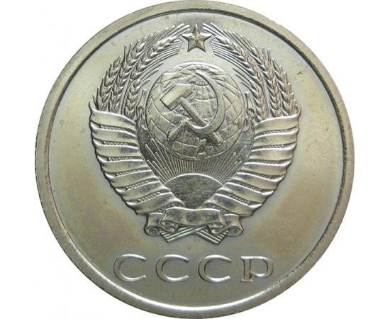 СССР 20 копеек 1965 aUNC