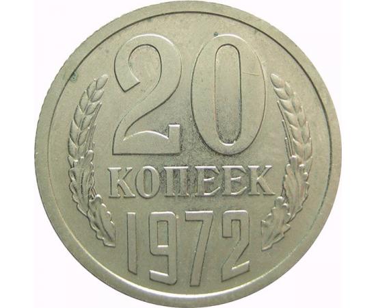 СССР 20 копеек 1972 AU