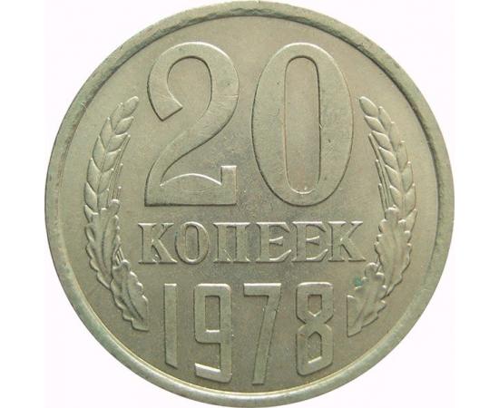 СССР 20 копеек 1978 AU