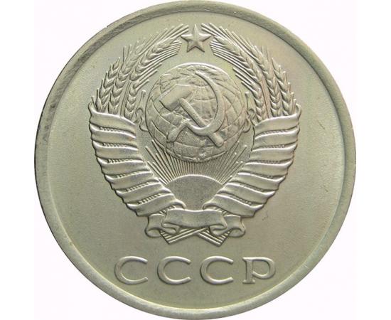 СССР 20 копеек 1979 AU