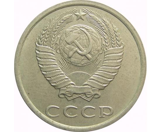 СССР 20 копеек 1982 AU