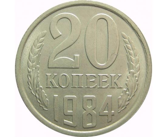 СССР 20 копеек 1984 AU