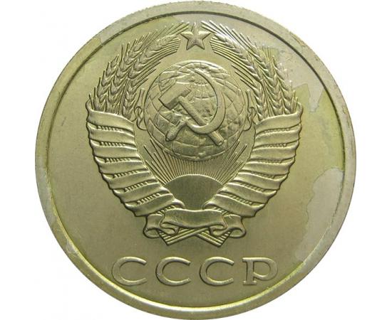 СССР 20 копеек 1988 AU