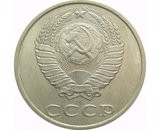 СССР 20 копеек 1990 AU