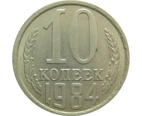 СССР 10 копеек 1984 AU-XF