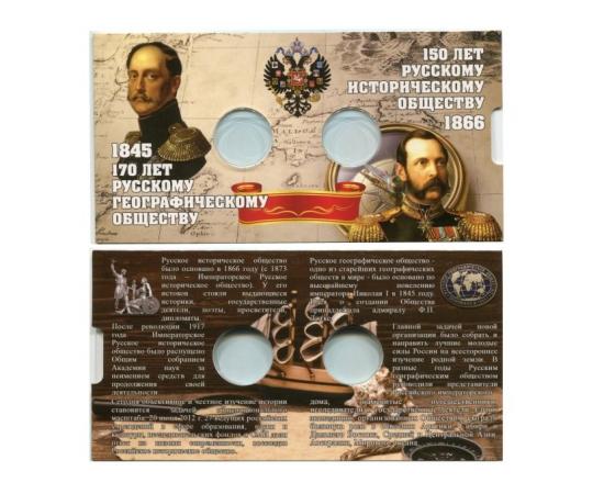 """Блистерный альбом-планшет для монет """"РГО"""" и """"РИО"""". СомС."""