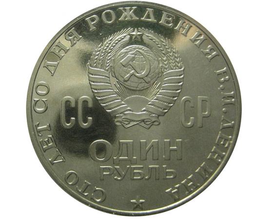 1 рубль 1970 «100 лет со дня рождения В.И.Ленина».  PROOF, Стародел