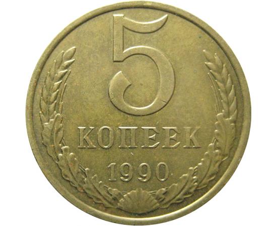 СССР 5 копеек 1990 М  AU-XF