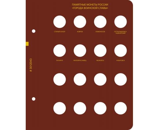 Комплект листов «Города воинской славы» для альбома ALBO NUMISMATICO (3 листа).