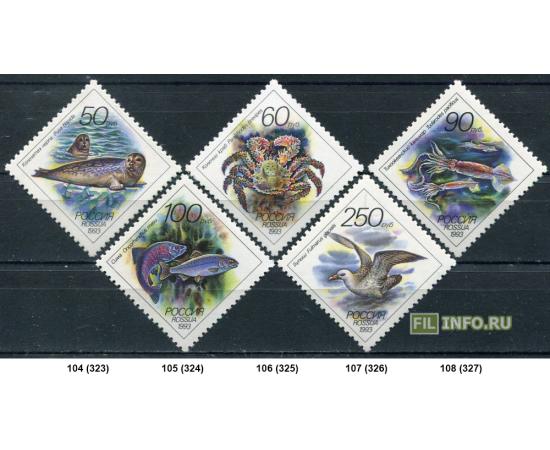 РФ 1993 «Животные морей Тихоокеанского региона» Серия из 5 марок