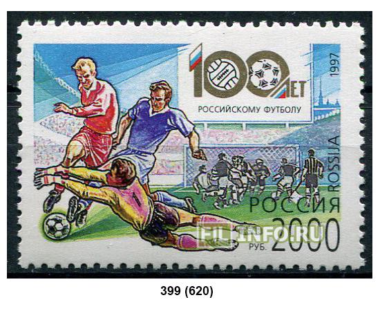 РФ 1997 «100 лет российскому футболу» Марка